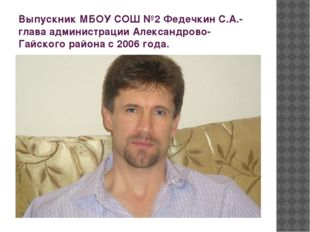Выпускник МБОУ СОШ №2 Федечкин С.А.- глава администрации Александрово-Гайског