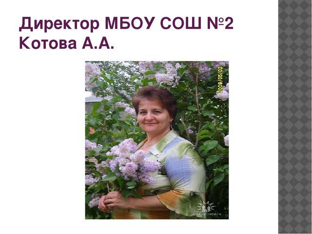 Директор МБОУ СОШ №2 Котова А.А.
