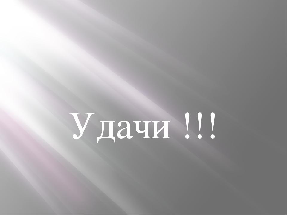 Удачи !!!