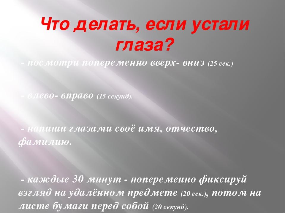 Что делать, если устали глаза? - посмотри попеременно вверх- вниз (25 сек.) -...