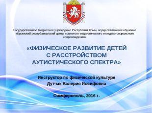 Государственное бюджетное учреждение Республики Крым, осуществляющее обучение