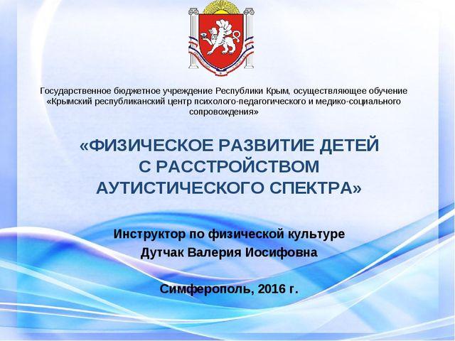 Государственное бюджетное учреждение Республики Крым, осуществляющее обучение...