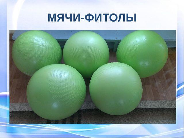 МЯЧИ-ФИТОЛЫ