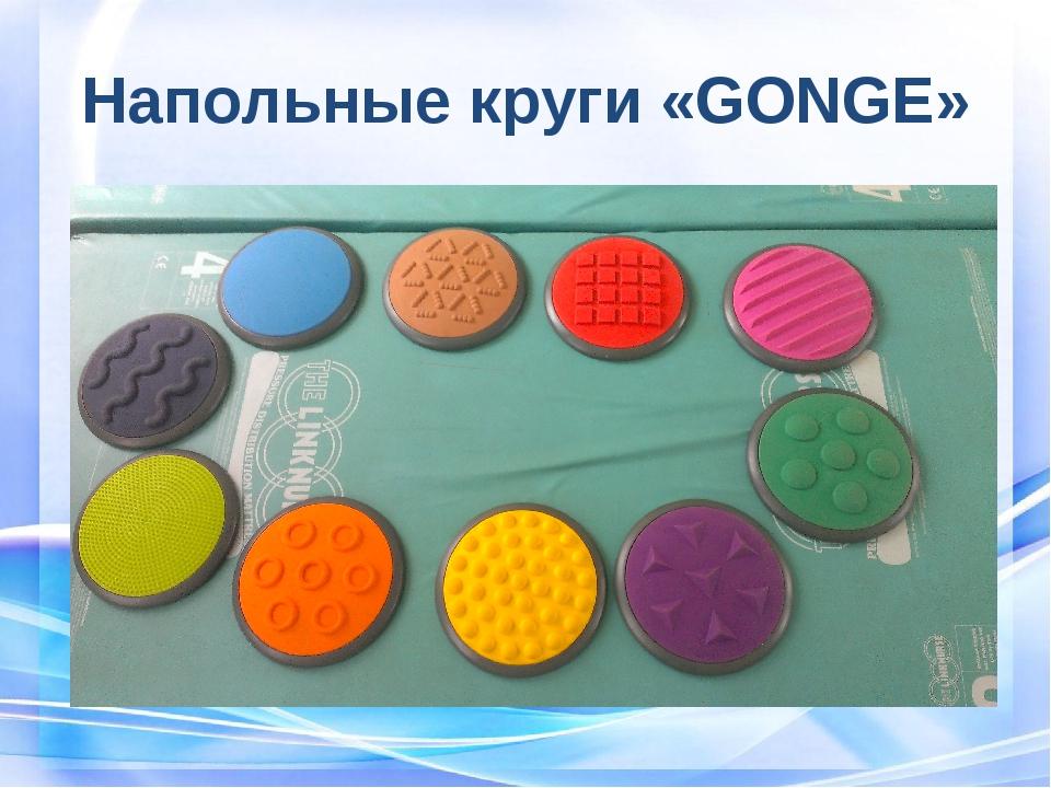 Напольные круги «GONGE»