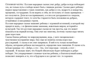 Основная часть: Русские народные сказки учат добру, добро всегда побеждает зл