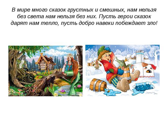 В мире много сказок грустных и смешных, нам нельзя без света нам нельзя без н...