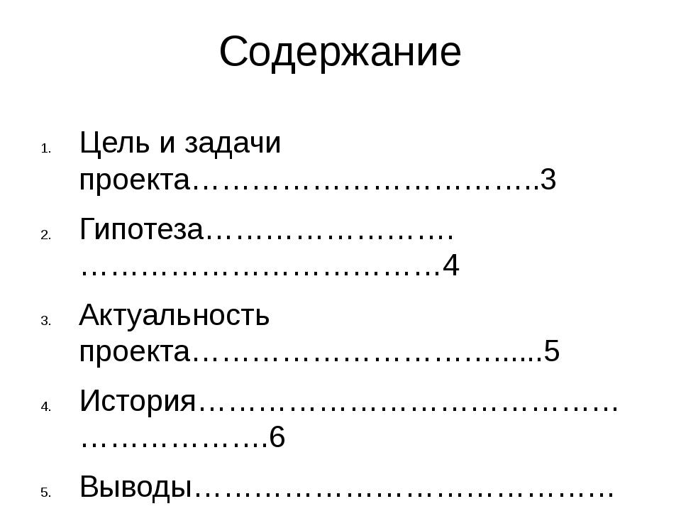 Содержание Цель и задачи проекта……………………………..3 Гипотеза…………………….………………………………4...