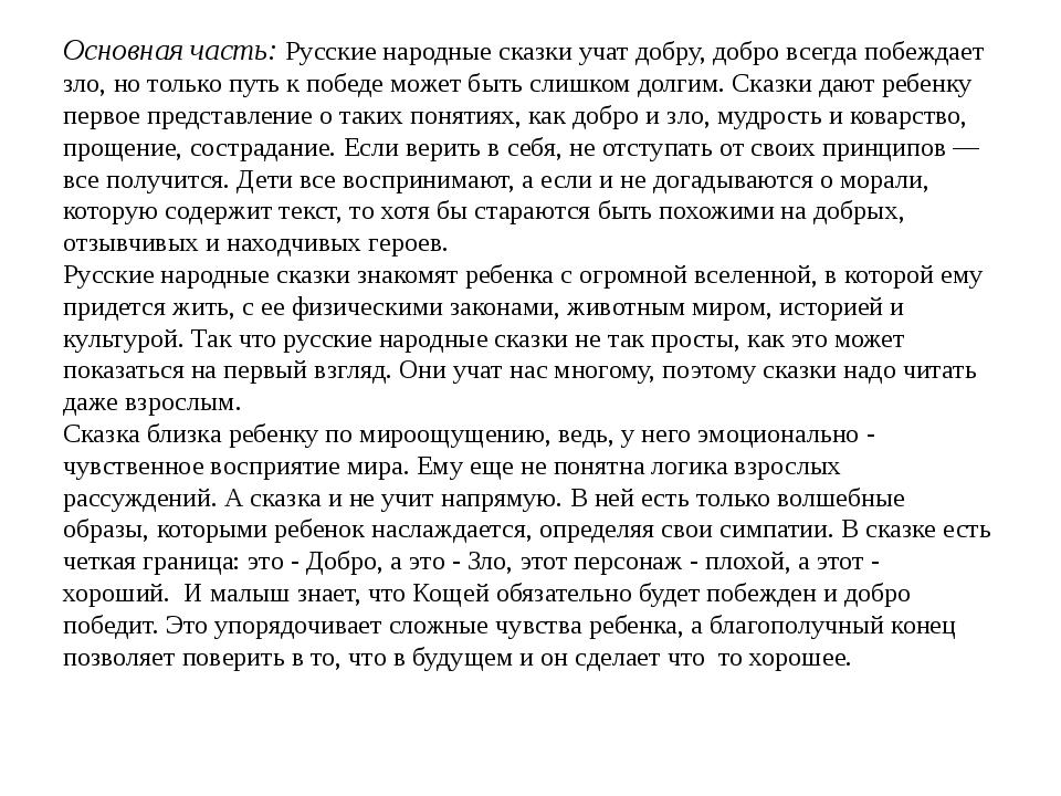 Основная часть: Русские народные сказки учат добру, добро всегда побеждает зл...