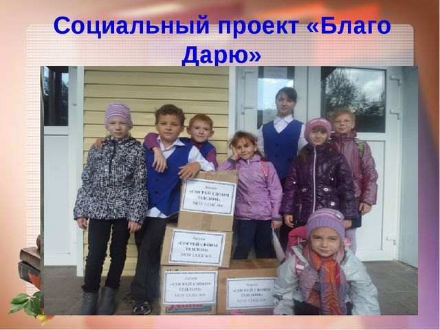 Социальный проект «Благо Дарю»