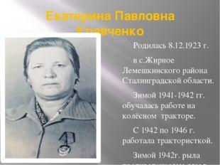 Екатерина Павловна Кравченко Родилась 8.12.1923 г. в с.Жирное Лемешкинского р