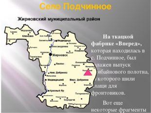 Село Подчинное На ткацкой фабрике «Вперед», которая находилась в с. Подчинное