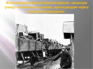 Железнодорожники обеспечивали «зеленую улицу» военным составам, проходящим че
