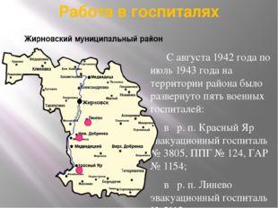 Работа в госпиталях С августа 1942 года по июль 1943 года на территории район