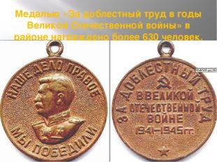Медалью «За доблестный труд в годы Великой Отечественной войны» в районе нагр