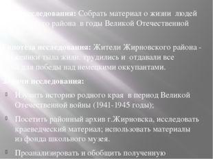 Цель исследования: Собрать материал о жизни людей Жирновского района в год