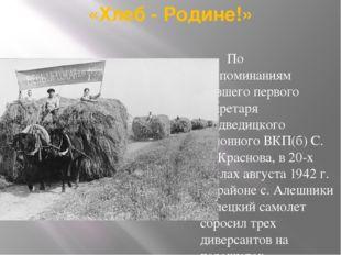 «Хлеб - Родине!» По воспоминаниям бывшего первого секретаря Медведицкого райо