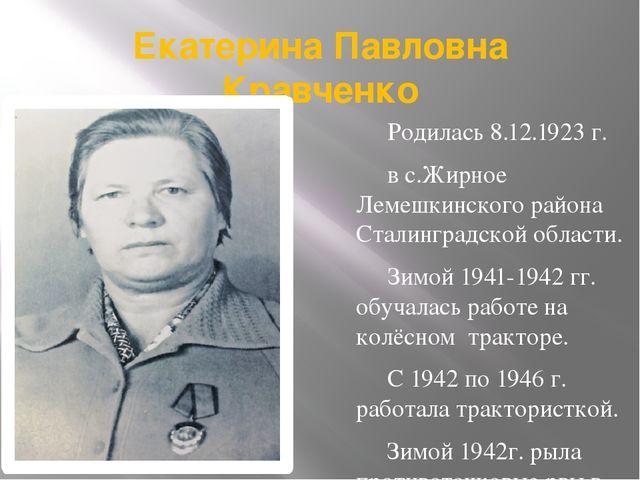 Екатерина Павловна Кравченко Родилась 8.12.1923 г. в с.Жирное Лемешкинского р...