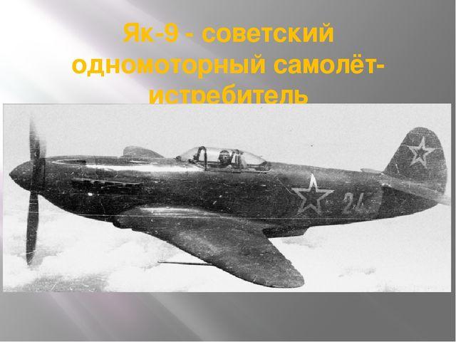 Як-9 - советский одномоторный самолёт-истребитель