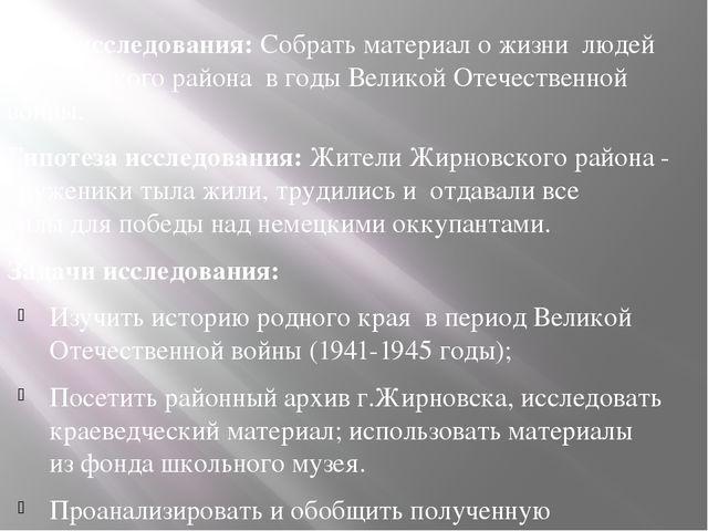 Цель исследования: Собрать материал о жизни людей Жирновского района в год...