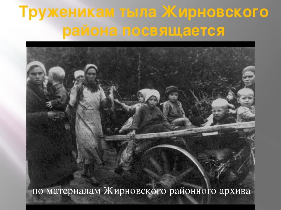 Труженикам тыла Жирновского района посвящается по материалам Жирновского райо...