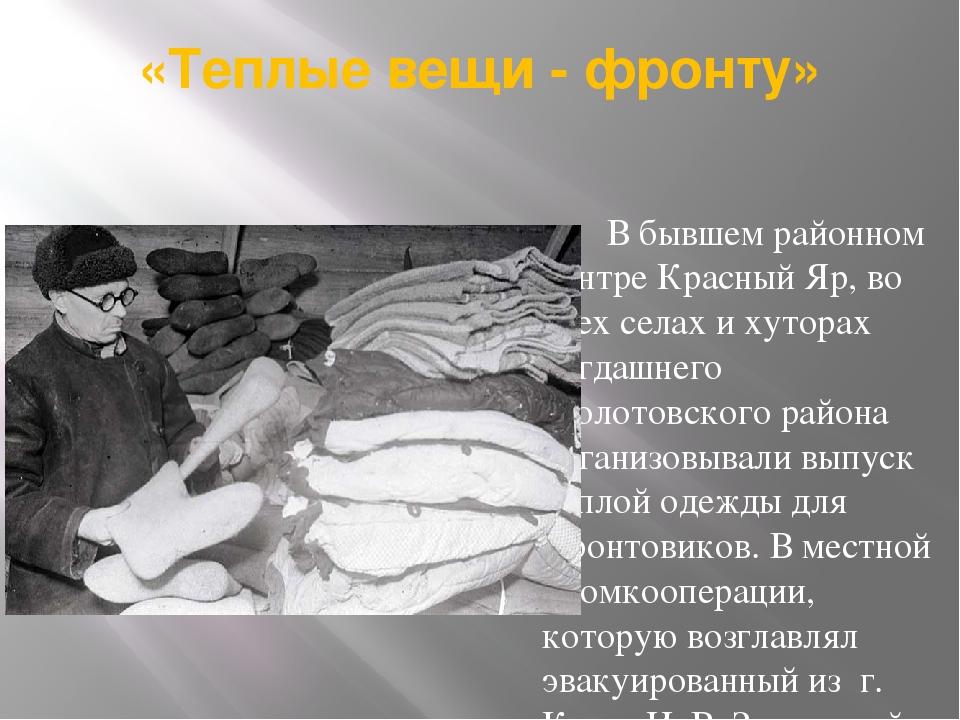 «Теплые вещи - фронту» В бывшем районном центре Красный Яр, во всех селах и х...