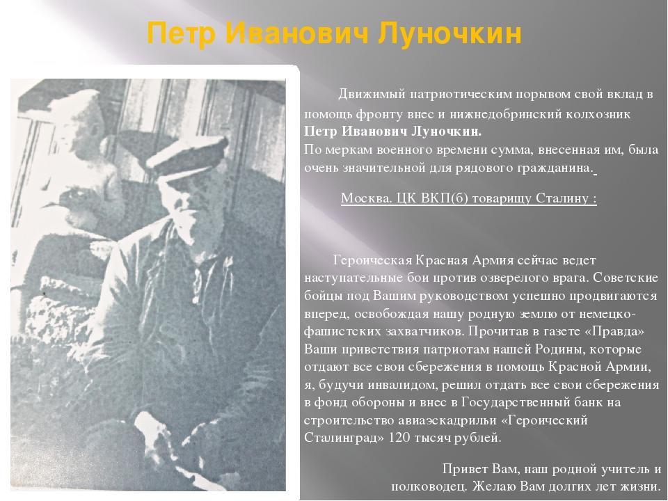 Петр Иванович Луночкин Движимый патриотическим порывом свой вклад в помощь фр...