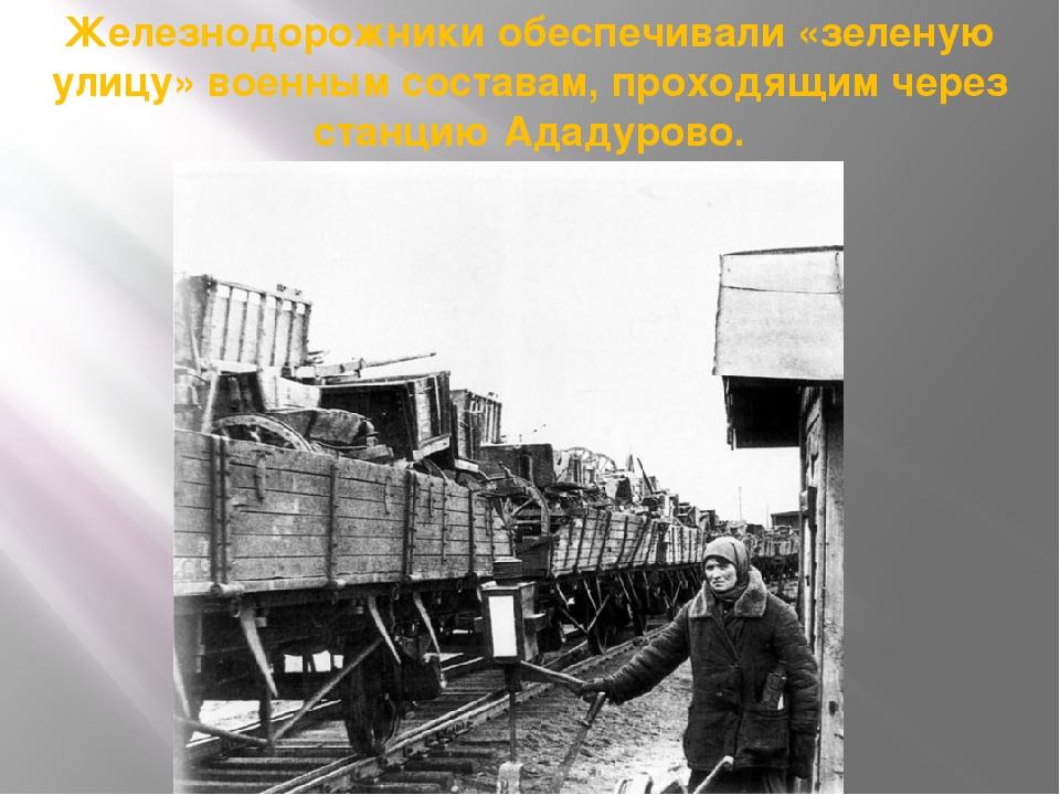 Железнодорожники обеспечивали «зеленую улицу» военным составам, проходящим че...