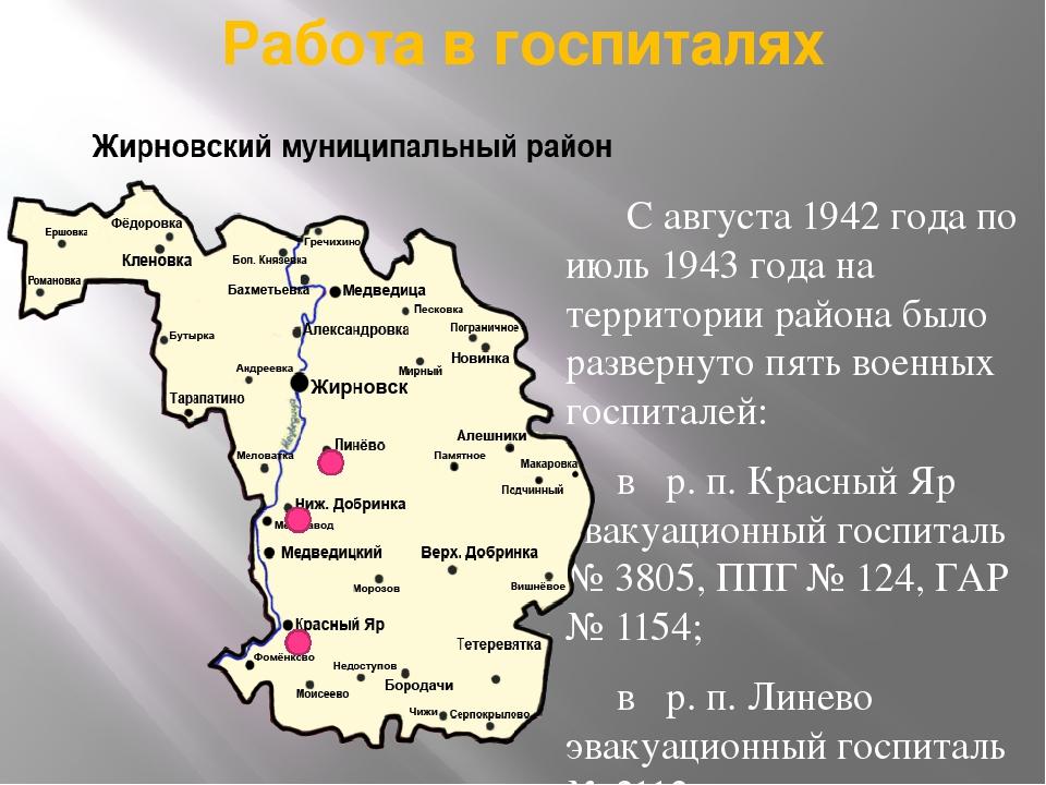 Работа в госпиталях С августа 1942 года по июль 1943 года на территории район...