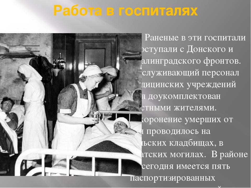 Работа в госпиталях Раненые в эти госпитали поступали с Донского и Сталинград...