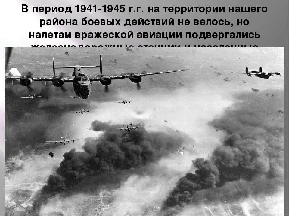В период 1941-1945 г.г. на территории нашего района боевых действий не велось...