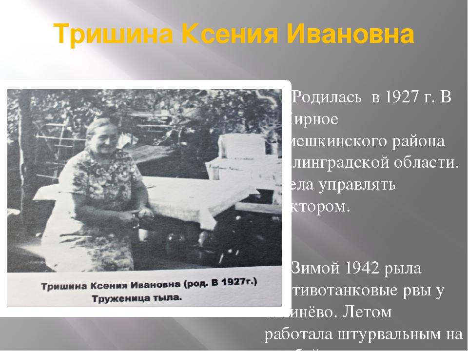 Тришина Ксения Ивановна Родилась в 1927 г. В с.Жирное Лемешкинского района Ст...