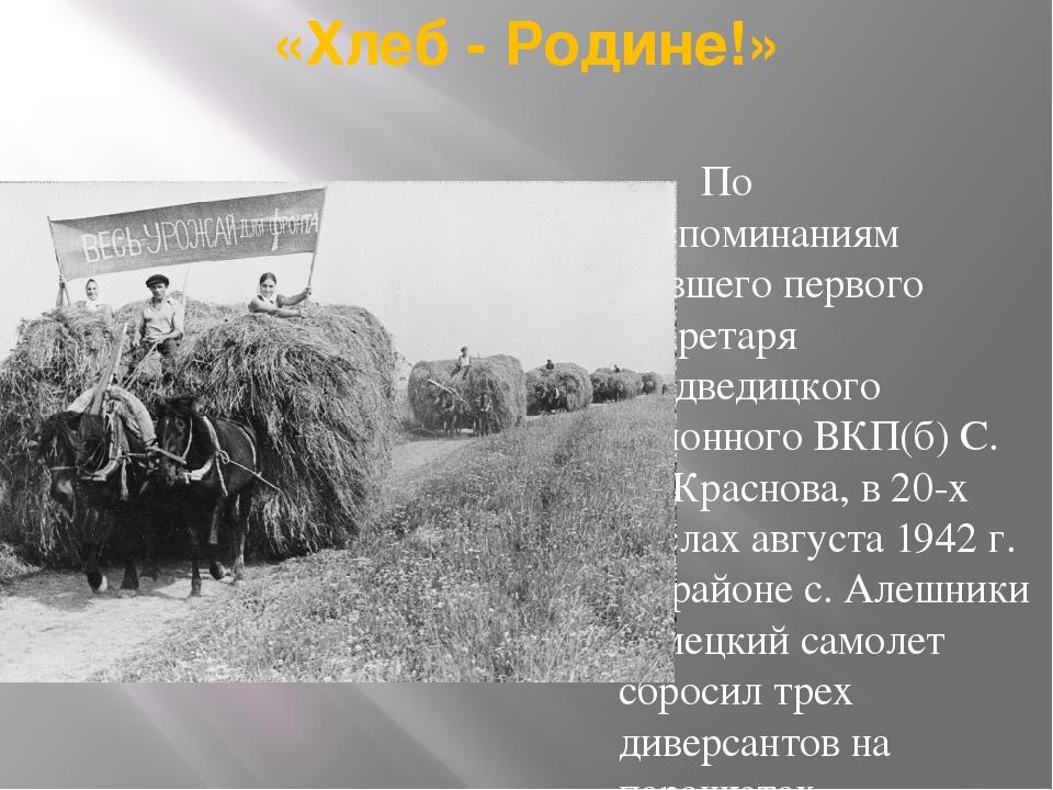 «Хлеб - Родине!» По воспоминаниям бывшего первого секретаря Медведицкого райо...