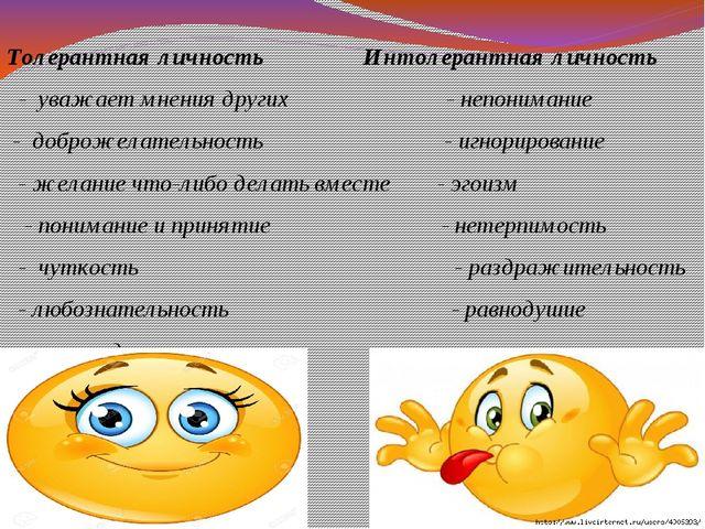 Толерантная личность Интолерантная личность - уважает мнения других - непони...