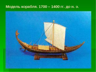 Модель корабля. 1700 – 1400 гг. до н. э.