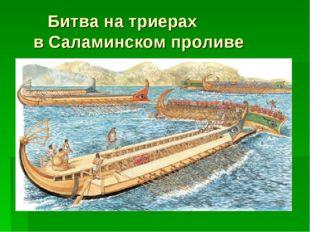 Битва на триерах в Саламинском проливе
