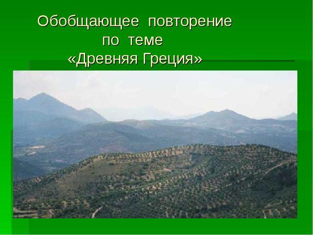 Обобщающее повторение по теме «Древняя Греция»