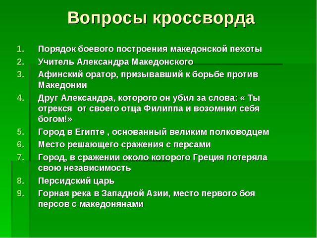 Вопросы кроссворда Порядок боевого построения македонской пехоты Учитель Алек...