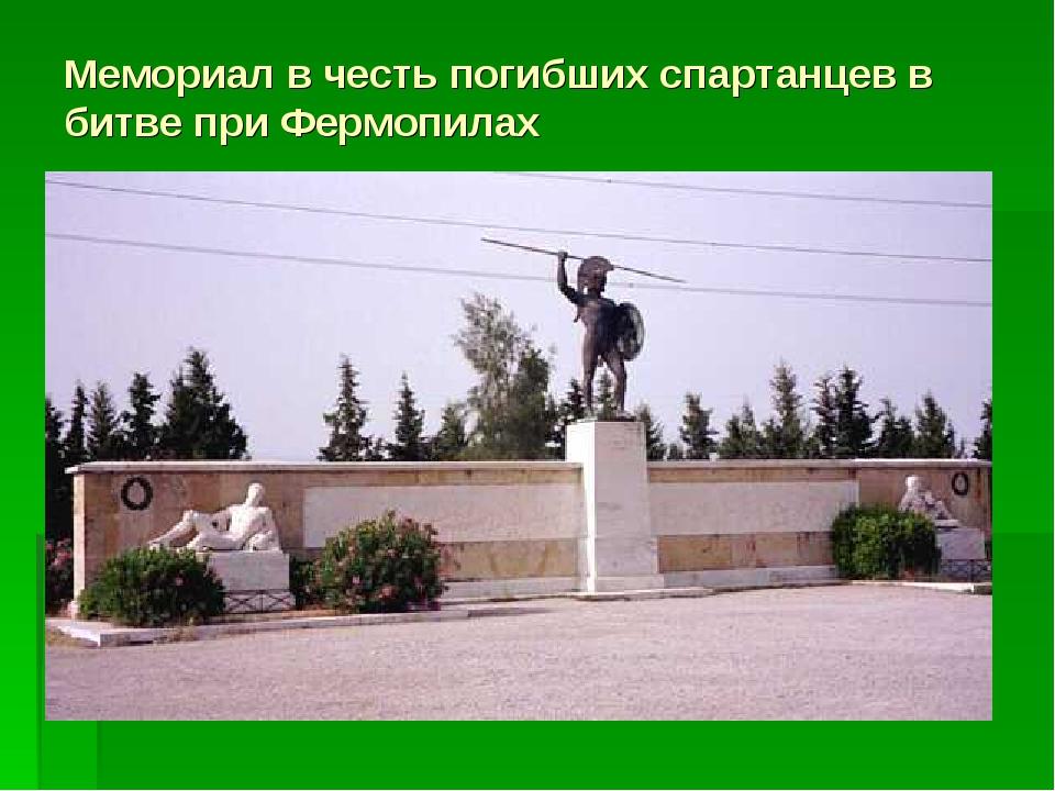 Мемориал в честь погибших спартанцев в битве при Фермопилах
