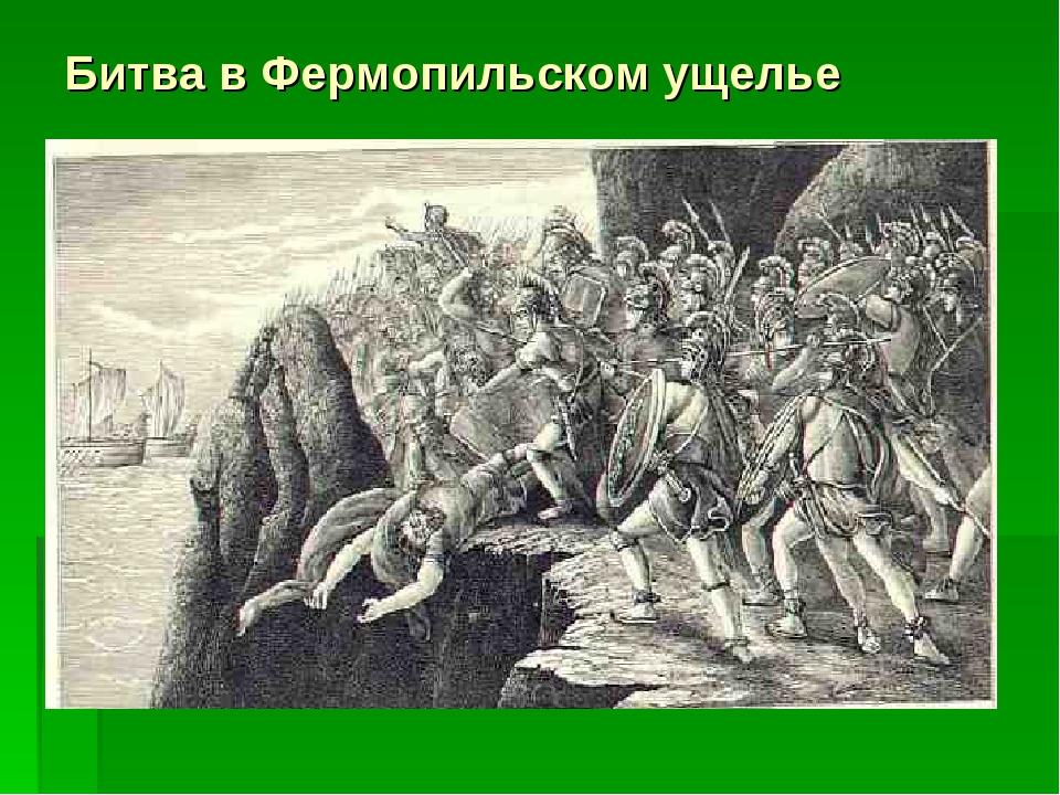 Битва в Фермопильском ущелье