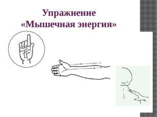 Упражнение «Мышечная энергия»