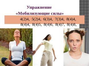 Упражнение «Мобилизующие силы» 4(2)4, 5(2)4, 6(3)4, 7(3)4, 8(4)4, 8(4)4, 8(4)