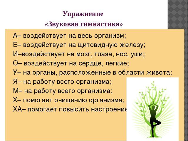 Упражнение «Звуковая гимнастика» А– воздействует на весь организм; Е– воздейс...