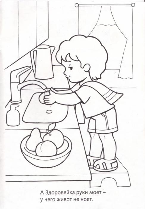 раскраски на тему здоровый образ жизни для детей
