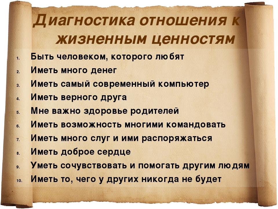 Диагностика отношения к жизненным ценностям Быть человеком, которого любят Им...