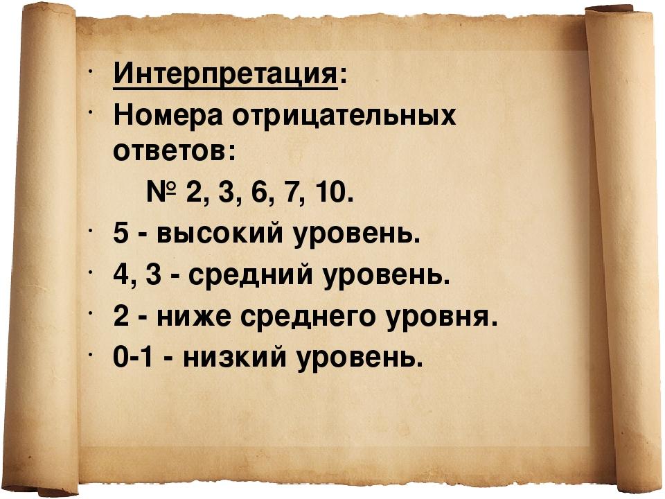 Интерпретация: Номера отрицательных ответов: № 2, 3, 6, 7, 10. 5 - высокий ур...