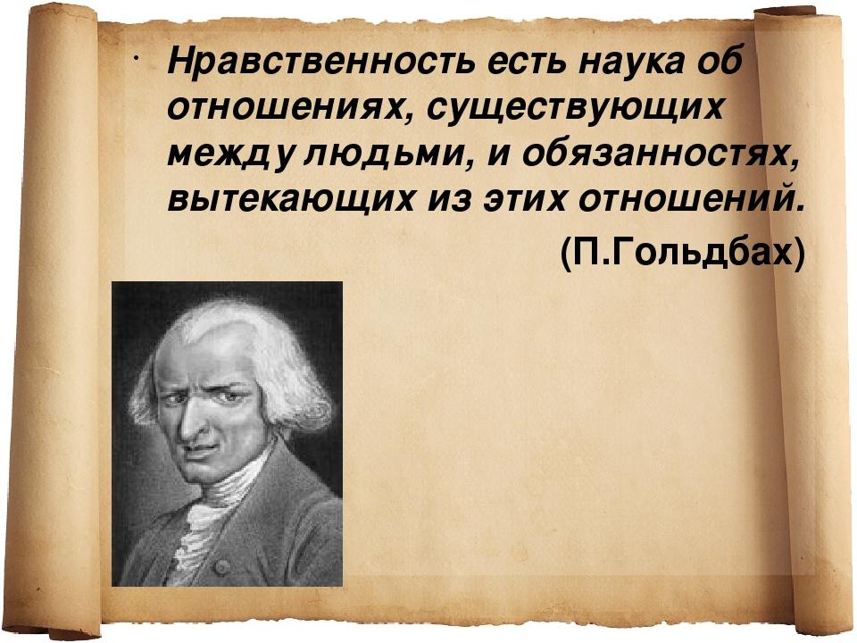 Нравственность есть наука об отношениях, существующих между людьми, и обязанн...