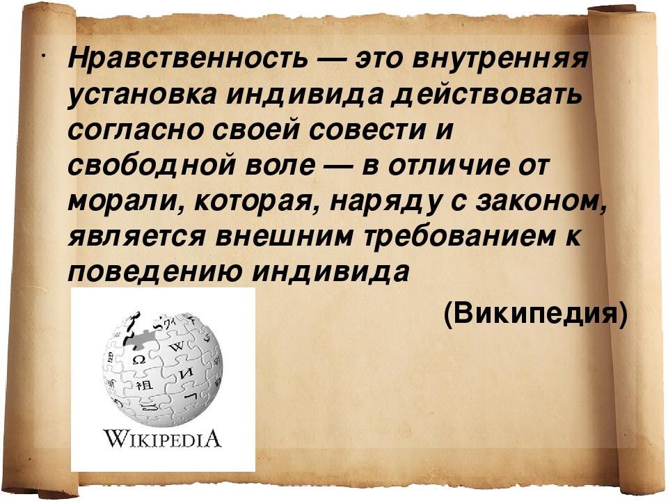 Нравственность — это внутренняя установка индивида действовать согласно своей...