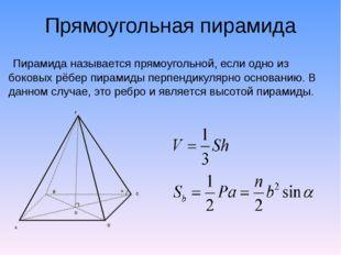 Прямоугольная пирамида Пирамида называется прямоугольной, если одно из боковы