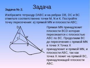 Задача № 2. Изобразите тетраэдр DABC и на ребрах DB, DC и ВС отметьте соответ