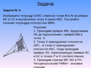 Задача Задача № 4. Изобразите тетраэдр DABC отметьте точки M и N на ребрах BD